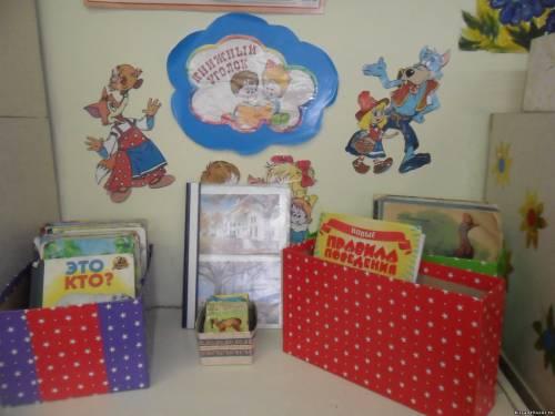 Оформление уголка книги в детском саду